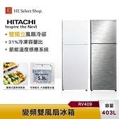 HITACHI日立 403公升 變頻雙風扇冰箱 RV409 冷凍容量比31%
