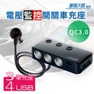 【安伯特】酷電大師 智能電壓監控QC3....