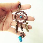 捕夢網包掛件鑰匙扣手工文藝時尚包包掛男女通用鑰匙扣鏈掛件