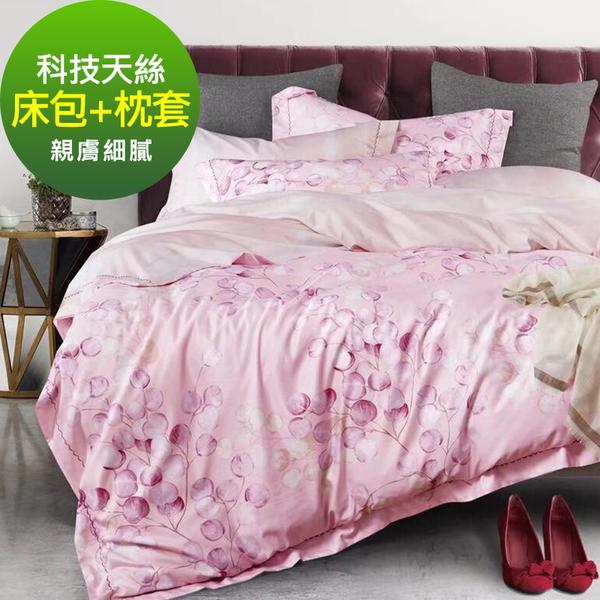 床包 / 雙人【粉色玫瓣】含兩件枕套 3M頂級天絲 吸濕排汗專利 戀家小舖台灣製