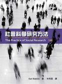 (二手書)社會科學研究方法