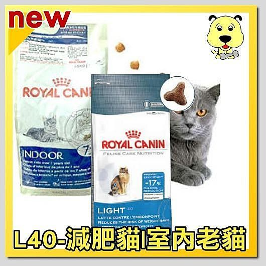 【ZOO寵物樂園】法國皇家L40減肥貓 IN7+老貓3.5kg