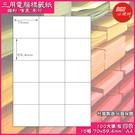 《BIGO必購網》三用電腦標籤紙 15格(3x5) 100大張/包(白色) 影印 鐳射 噴墨 標籤 出貨 貼紙 信封