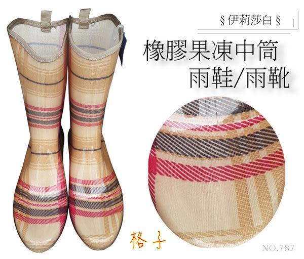 經典百搭顯瘦橡膠果凍中筒雨靴/雨鞋~格子--日本製(787)