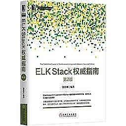 簡體書-十日到貨 R3Y【ELK Stack權威指南 第2版】 9787111563297 機械工業出版社 作者:饒琛琳
