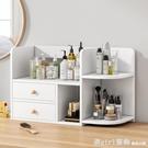 木質化妝品收納盒桌面刷子口紅置物架梳妝台護膚品家用防塵收納架 618購物節 YTL