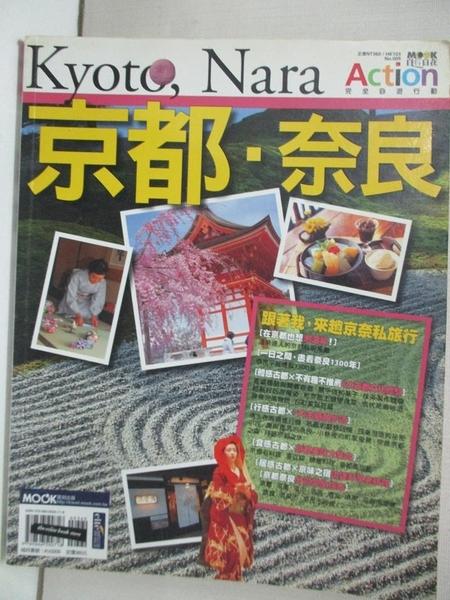 【書寶二手書T3/旅遊_EQG】京都˙奈良-自遊自在ACTION 09_墨刻編輯室