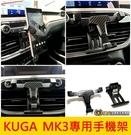FORD福特【KUGA MK3專用手機架...