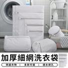 【台灣現貨 A090】(60*60) 衣物袋 升級加厚 細網洗衣袋 洗衣網 防打結洗衣袋 內衣袋 洗護袋