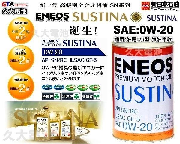 ✚久大電池❚ ENEOS 新日本石油 SUSTINA 全合成機油 0W-20 0W20 油電車 世界最頂級 原廠機油