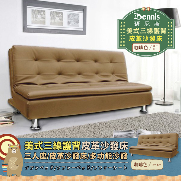 【班尼斯國際名床】~Design-美式三線護背皮革多人座沙發床!