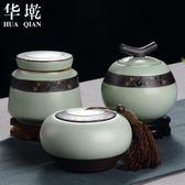 華墘陶瓷茶葉罐 汝哥窯儲茶罐小號散裝普洱茶葉罐子功夫茶具配件第七公社