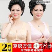【2件裝】無鋼圈前扣媽媽內衣背心式純棉中老年人內衣全罩杯聚攏【君來佳選】