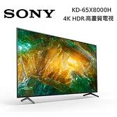 【結帳再折+分期0利率】SONY 65吋 KD-65X8000H 4K LED 液晶電視 65X8000H 台灣公司貨