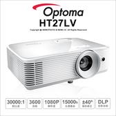含稅免運送100吋手拉布幕 Optoma 奧圖碼 HT27LV 3D劇院投影機 1080P 公司貨【可刷卡】薪創