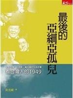 二手書博民逛書店《最後的亞細亞孤兒:從李登輝、彭明敏、黃光國的生命故事看臺灣人的