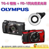 送原電 送64G 4K卡+副電+座充+相機包+漂浮帶等9好禮 OLYMPUS TG-6 + FD-1閃燈 公司貨 TG6