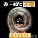 耐低溫螺旋PVC鋼絲軟管防凍透明油管輸油硅膠管柴油柔軟耐寒負壓 快速出貨