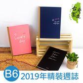 珠友 BC-50338 B6/32K 2019年精裝週誌+筆記/週計劃/手帳/日記手札-Modern