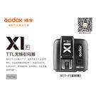 ◎相機專家◎ Godox 神牛 X1 閃光燈無線電TTL 發射器 X1F TX Fuji 富士 公司貨