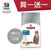 【買一送一】Hill's希爾思 原廠正貨 熟齡貓 7歲以上 室內貓 (雞肉) 3.5磅