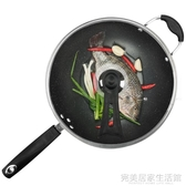 爵派32cm麥飯石不粘鍋炒鍋無油煙鐵鍋不沾鍋電磁爐通用鍋具平底鍋 AQ完美居家生活館