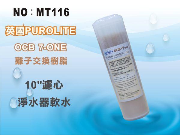 【龍門淨水】10英吋OCB陽離子交換樹脂濾心.淨水器.濾水器. RO純水機.飲水機(貨號P1607)