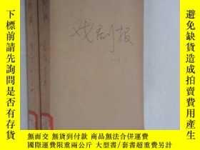 二手書博民逛書店戲劇報罕見1983年1-6、7-12期 2本合訂本Y19945