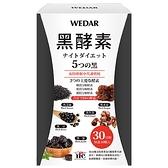 WEDAR 黑酵素(30顆入)【小三美日】※禁空運