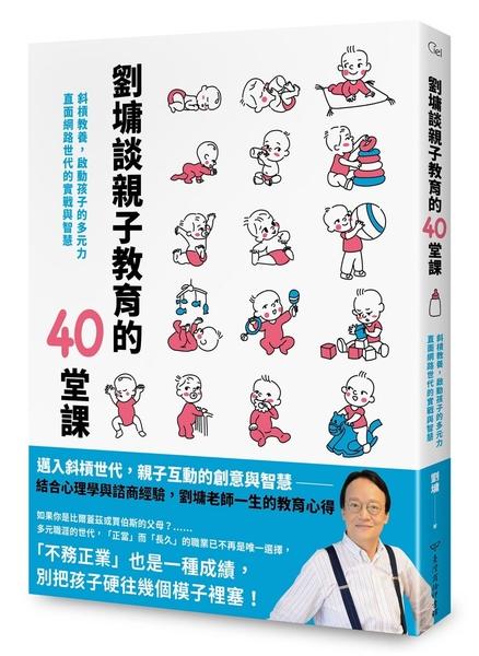 劉墉談親子教育的40堂課:斜槓教養,啟動孩子的多元力,直面網路世...【城邦讀書花園】