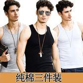 中大尺碼 三件裝男士背心夏季潮棉質修緊身型跨欄運動健身打底白色汗衫韓版 KB502【每日三C】