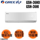 【GREE格力】4-5坪變頻分離式冷暖冷氣 GSH-36HO/GSH-36HI 基本安裝 免運費