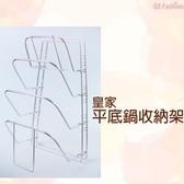 免運【用昕】皇家平底鍋收納架 (220x190x370mm) 【1件1入】