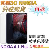 Nokia 6.1 Plus 手機4G/64G,送 側掀皮套+玻璃保護貼,4G+4G雙卡雙待,分期0利率,聯強代理