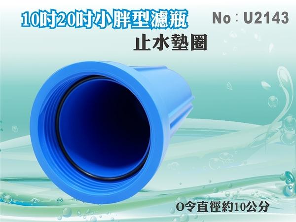 【水築館淨水】10吋20吋小胖標準型濾瓶O令止水墊圈O-ring 漏水更換 過濾器 淨水器 濾心(U2143)