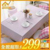 ✤宜家✤時尚可愛空間餐桌布 茶几布 隔熱墊 鍋墊 杯墊 餐桌巾211  (90*140cm)
