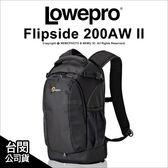 Lowepro 羅普 Flipside 新火箭手 200 AW II 公司貨 雙肩 後背包 攝影背包★24期免運★薪創數位
