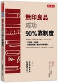 無印良品成功90%靠制度:不加班、不回報也能創造驚人營收的究極管理(2018新版