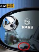 汽車后視鏡小圓鏡360度可調廣角倒車鏡子反光鏡盲點鏡高清輔助鏡 WD 時尚潮流
