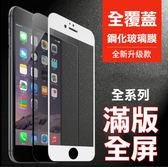 3D 軟邊 碳纖維 鋼化膜 蘋果 iPhone 6 6s 7 8 plus iPhone x 保護膜 全包邊 弧邊 保護貼