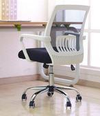 電腦椅家用網椅弓形職員椅升降椅轉椅現代簡約辦公椅子igo 法布蕾輕時尚