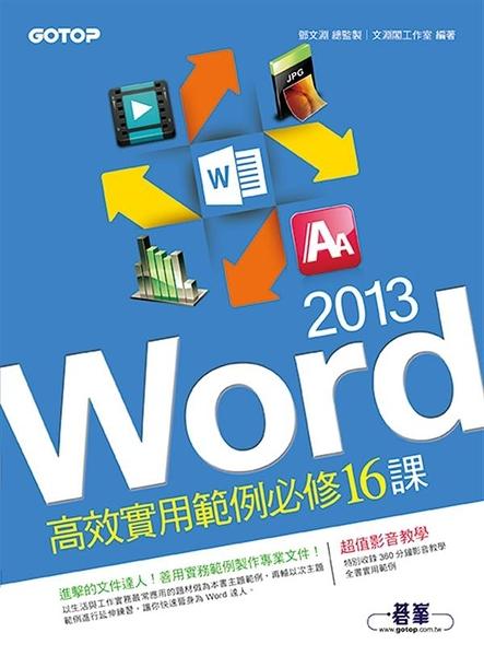(二手書)Word 2013高效實用範例必修16課