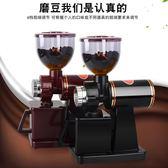 磨豆機 小飛鷹磨豆機電動小型家用商用單品手沖咖啡豆研磨機粉碎機 芭蕾朵朵