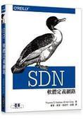 SDN: 軟體定義網路