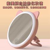 鏡子 led鏡化妝鏡創意帶燈桌面壁掛台鏡手持美容補光便攜公主小隨身鏡 創想數位