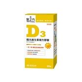 新品上市下殺↘96折【台塑生醫】維生素D3複方膠囊(60粒/瓶)