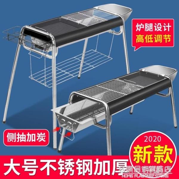 全套加厚燒烤爐家用不銹鋼燒烤架野外木炭戶外工具碳烤肉爐子架子 NMS名購新品