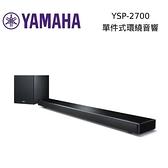【結帳現折+24期0利率】YAMAHA YSP-2700 SOUNDBAR 7.1聲道 環繞劇院系統 無線重低音 公司貨