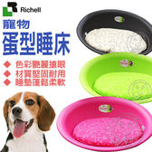 【 培菓平價寵物網 】日本Richell》 時尚軟式寵物睡床-M號(睡墊可洗)