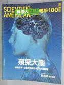 【書寶二手書T1/雜誌期刊_PGK】科學人雜誌精采100腦科學特輯_窺探大腦